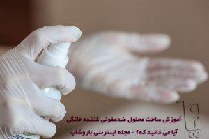 محلول ضدعفونی