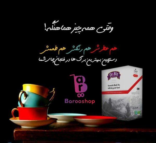 چای شکسته ممتاز زرین معطر با برگاموت