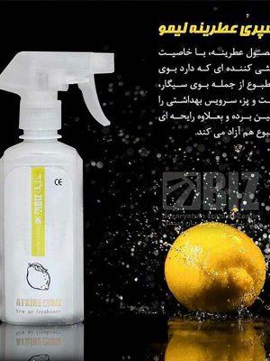عطرینه لیمویی بیز