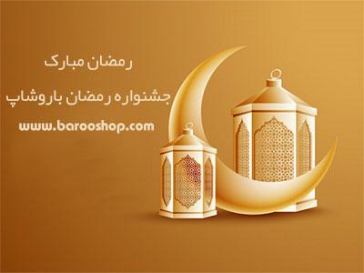 جشنواره رمضان