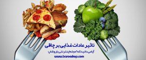 تاثیر عادت های غذایی بر چاقی,چاقی,اضافه وزن,دمنوش لاغری,لاغری,کاهش وزن,رژیم غذایی,کافه سوپریم,سبوس برنج قهوه ای,دکتربیز,بیز