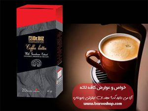 خواص کافه لاته,عوارض کافه لاته,قهوه های گانودرما,خواص قهوه لاته بیز