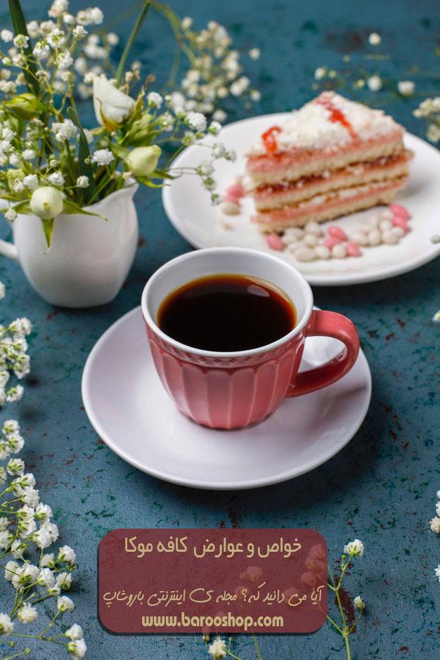 خواص و عوارض کافه موکا,خواص کافه موکا,عوارض کافه موکا,کافه موکا بیز,کافه موکا گانودرما,خواص و عوارض کافه موکا گانودرما دکتر بیز,قهوه های بیز,قهوه های دکتر بیز