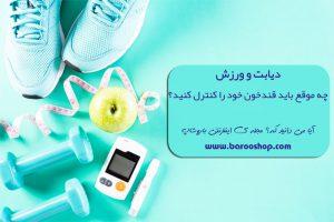 ورزش و دیابت,دیابت و ورزش,عوارض ورزش دیابتی ها,ورزش های دیابتی,کنترل قندخون در حین ورزش,قندخون و ورزش,قهوه های گانودرما