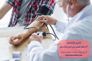 فشارخون,کنترل فشارخون,درمان فشارخون,گانودرما و فشارخون,سبوس برنج درمان فشارخون,کافه موکا درمان فشارخون,چای اولونگ درمان فشارخون,کافه موکا,چای اولونگ,سبوس برنج,گانودرما درمان فشارخون,گانودرما,قهوه های گانودرما,6 راهکار کاهش فشارخون,6راهکار کنترل فشارخون