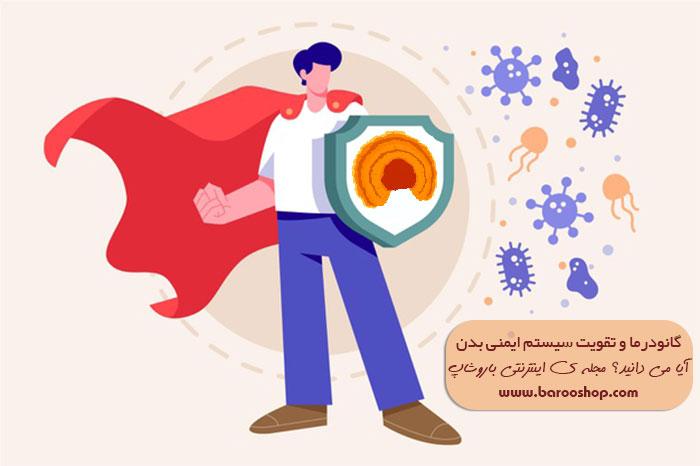 تقویت سیستم ایمنی بدن,گانودرما و سیستم ایمنی بدن,گانودرما و تقویت سیستم ایمنی بدن,قهوه های گانودرما,شرکت بیز,بیز