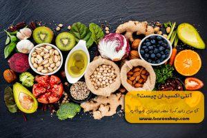 آنتی اکسیدان چیست؟,آنتی اکسیدان,مواد غذایی حاوی آنتی اکسیدان,مواد غذایی سرشار از آنتی اکسیدان,قهوه های گانودرما منبع آنتی اکسیدان,گانودرما و قهوه و آنتی اکسیدان