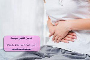 درمان خانگی یبوست,درمان یبوست,پیشگیری از یبوست,یبوست,سبوس برنج قهوه ای,شرکت بیز,دکتر بیز