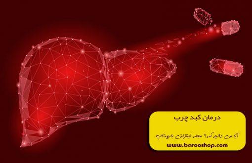 درمان کبد چرب,درمان کبد چرب الکلی,درمان کبد چرب غیر الکلی,کبد چرب,دمنوش مصفی خون بیز,گانودرما,قهوه های گانودرما