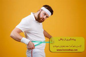 پیشگیری از چاقی,درمان چاقی,کاهش وزن,مدیریت وزن,سبوس برنج دکتر بیز,کافه سوپریم,دمنوش لاغری,پکیج لاغری دکت بیز