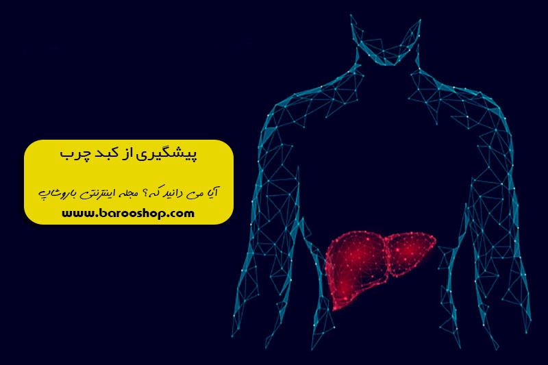 پیشگیری از کبد چرب,کبدچرب,راه های پیشگیری از کبد چرب