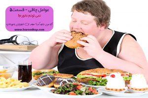 آب هم می خورم چاق میشم,عوامل چاقی,چاقی,رژیم غذایی,چی بخورم چاق نشم,چی کار کنم چاق نشم,لاغری,کاهش وزن