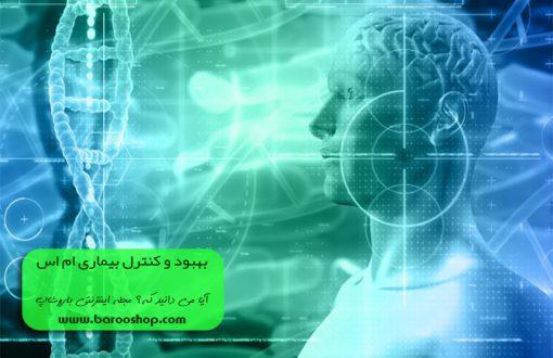بهبود و کنترل بیماری ام اس,درمان ام اس,کنترل ام اس,بهبود ام اس,پیشگیری از ام اس,علایم ام اس,ms