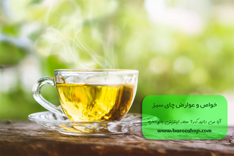 خواص و عوارض چای سبز,خواص چای سبز,عوارض چای سبز,چای سبز ارگانیک,چای سبز و قلب سالم,سلامت قلب با چای سبز,چای سبز و لاغری,لاغزی با چای سبز,کاهش وزن با چای سبز,چای سبز بیز,چای سبز ارگانیک بیز