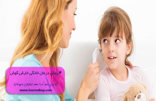 درمان خانگی خارش گوش