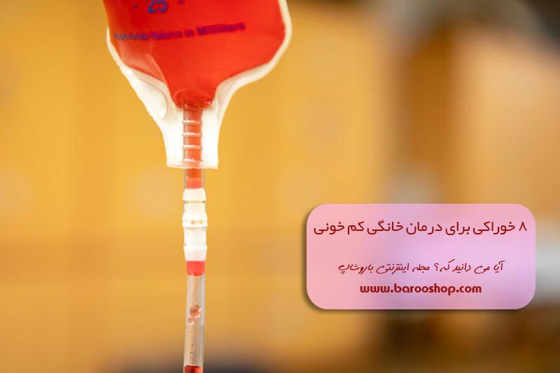 درمان کم خونی در مردان ،درمان کم خونی مینور،درمان کم خونی کودکان،درمان کم خونی در طب سنتی،درمان کم خونی با عسل،درمان خانگی کم خونی،درمان کم خونی در کودکان با تغذیه،معجونی برای کم خونی