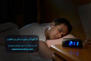 درمان بی خوابی,بی خوابی,کابوس,خواب ناآرام,افسردگی,شب بیداری