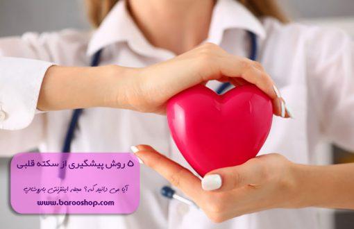 پیشگیری از سکته قلبی در خواب،جلوگیری از سکته قلبی فوری،جلوگیری از سکته مغزی فوری،هنگام سکته قلبی چه کنیم،جلوگیری از سکته قلبی در طب سنتی،برای جلوگیری از سکته قلبی چه بخوریم،جلوگیری از سکته قلبی اورژانسی،علائم سکته قلبی