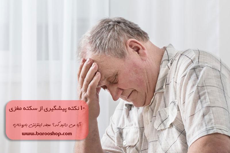 پیشگیری از سکته مغزی در خواب،پیشگیری از سکته مغزی در طب سنتی،داروی گیاهی برای جلوگیری از سکته مغزی،جلوگیری از سکته قلبی فوری،پیشگیری از سکته قلبی در خواب،هنگام سکته مغزی چه کنیم،برای جلوگیری از سکته مغزی چه بخوریم،علائم هشدار دهنده سکته مغزی