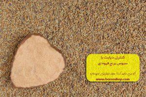 کنترل دیابت با سبوس برنج قهوه ای,کنترل دیابت با سبوس برنج,سبوس برنج قهوه ای و کنترل دیابت,تاثیر سبوس برنج قهوه ای بر دیابت,درمان دیابت,تنظیم قند خون,تنظیم قندخون با سبوس برنج دکتر بیز از لایه دوم برنج قهوه ای