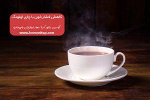 کاهش فشارخون با چای اولونگ,کنترل فشارخون با چای اولونگ, کنترل فشارخون,کاهش فشارخون