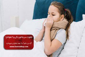 آنفولانزا، تفاوت آنفولانزا و سرماخوردگی، تفاوت سرماخوردگی و آنفولانزا، درمان آنفولانزا، درمان سرماخوردگی، درمان و پیشگیری از آنفولانزا، درمان و پیشگیری از سرماخوردگی، سرماخوردگی، فرق سرماخوردگی و آنفولانزا