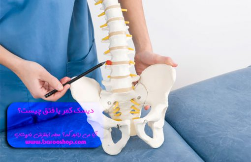 تشخیص دیسک کمر،علائم دیسک کمر پیشرفته،تشخیص دیسک کمر در منزل،درمان گیاهی دیسک کمر،علائم دیسک کمر در پاها،درمان دیسک کمر در منزل،نحوه استراحت برای درمان دیسک کمر،دیسک کمر خفیف
