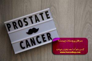 احتمال مرگ در سرطان پروستات، تشخیص سرطان پروستات، درمان گیاهی سرطان پروستات، سرطان پروستات بدخیم، سرطان پروستات گرید ۴، سرطان پروستات و کمردرد، علائم عود سرطان پروستات، متاستاز سرطان پروستات