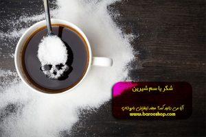 قطع مصرف قند و شکر،مضرات شکر برای پوست،شکر ضرر دارد یا قند،جایگزین قند و شکر،فواید شکر،مضرات قند برای پوست،تفاوت قند و شکر،فواید قند