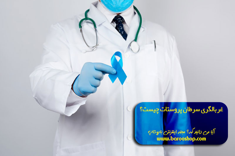 آزمایش psa، آزمایش پروستات ناشتا، ایا سرطان پروستات با سونوگرافی مشخص میشود، تشخیص سرطان پروستات با آزمایش خون، سرطان پروستات
