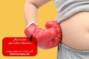 چاقی معده،راههای مقابله با چاقی کودکان،چاقی قسمت بالای شکم،مبارزه با چربی دور شکم،جلوگیری از چاقی،راز چاق نشدن،درمان چاقی شکم در طب سنتی،راه های مقابله با اضافه وزن