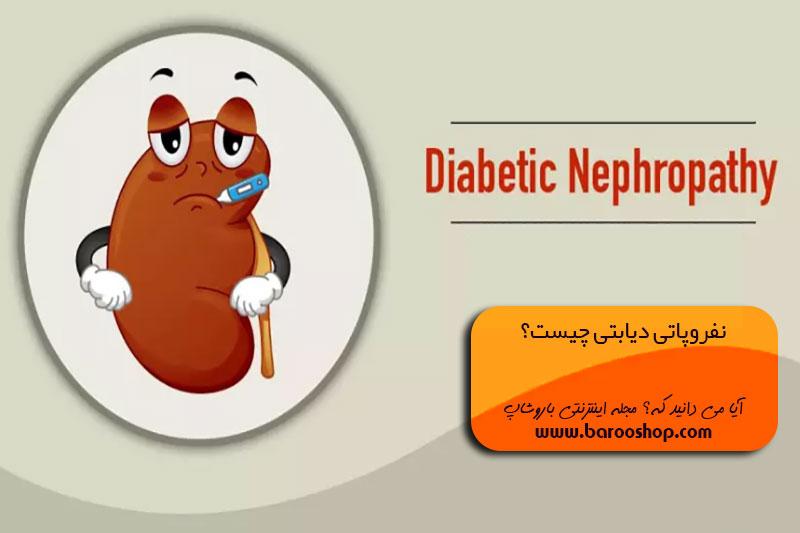 بارزترین یافته پاتولوژی در نفروپاتی دیابتی، بیماری نفروپاتی کلیه، درمان نفروپاتی دیابتی، رژیم غذایی نفروپاتی دیابتی، علت نفروپاتی دیابتی، نفروپاتی دیابتی pdf، نفروپاتی محیطی، نوروپاتی دیابتی