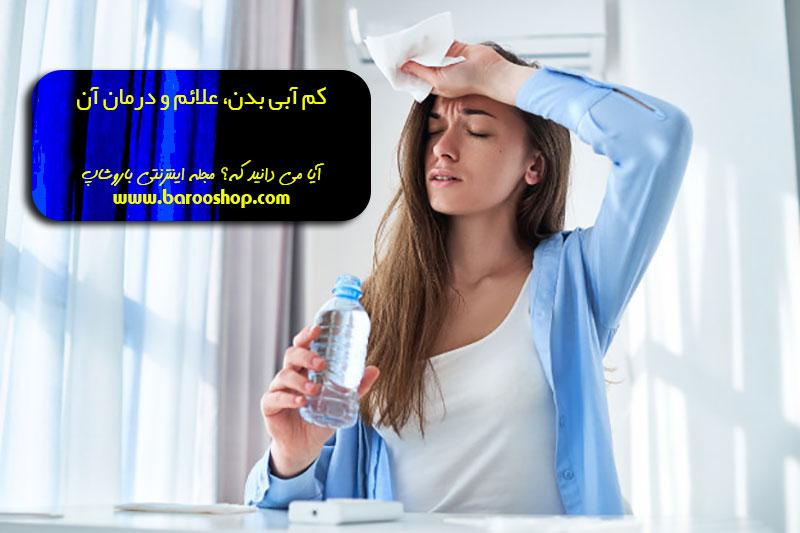 برای کم ابی بدن چه بخوریم، درمان کم آبی بدن، درمان کم آبی بدن با طب سنتی، علت کم آبی بدن، کم آبی بدن چه عوارضی دارد، کم آبی بدن و تنگی نفس، کم آبی بدن و سوزش ادرار، کم ابی بدن باعث چه میشود