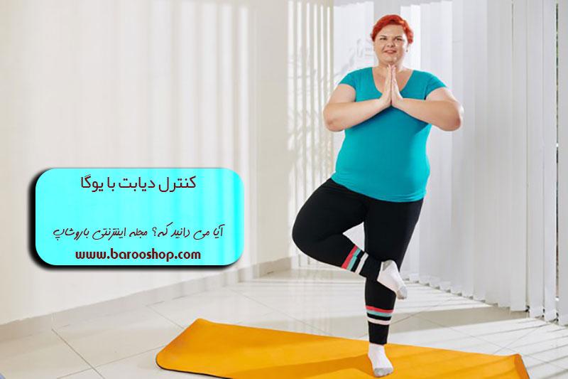 چاکراسانا در یوگا، حرکات ورزشی برای بیماران دیابتی، درمان با یوگا، درمان دیابت با یوگا، یوگا، یوگا درمانی،دیابت،کنترل دیابت،درمان دیابت
