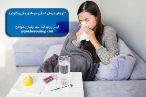 درمان گلو درد بدون علائم سرماخوردگی،درمان گلو درد خانگی،درمان گلو درد کرونا،درمان گلو درد خشک،درمان گلو درد کودکان،درمان گلو درد دکتر روازاده،درمان گلو درد در منزل،درمان گلودرد ویروسی