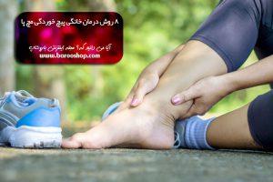 درمان پیچ خوردگی کف پا،ورزش برای پیچ خوردگی مچ پا،درمان پیچ خوردگی پای کودکان،درمان ورم مچ پا بعد از پیچ خوردگی،داروی گیاهی برای مچ پا،داروی گیاهی برای دررفتگی پا،اقدامات بعد از پیچ خوردگی مچ پا،درمان کشیدگی تاندون مچ پا در طب سنتی