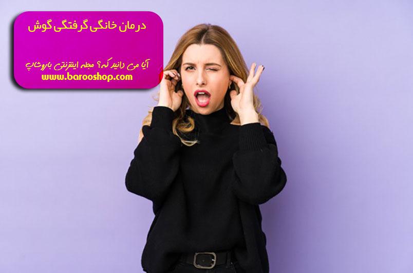 درمان گرفتگی گوش در طب سنتی،درمان گرفتگی گوش با سیر،درمان گرفتگی گوش با عسل،درمان گرفتگی گوش دکتر روازاده،درمان گرفتگی گوش با پیاز،درمان گرفتگی گوش با قطره،درمان گرفتگی گوش با روغن زیتون،درمان گرفتگی گوش با سرکه سیب