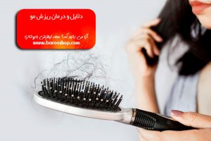 مهمترین علت ریزش مو،علت ناگهانی ریزش مو،علت ریزش مو در زنان،جلوگیری ریزش مو،علت ریزش مو در جوانان،ویتامین برای ریزش موی شدید،علت ریزش مو در نوجوانان،ایا ریزش مو از علائم سرطان است