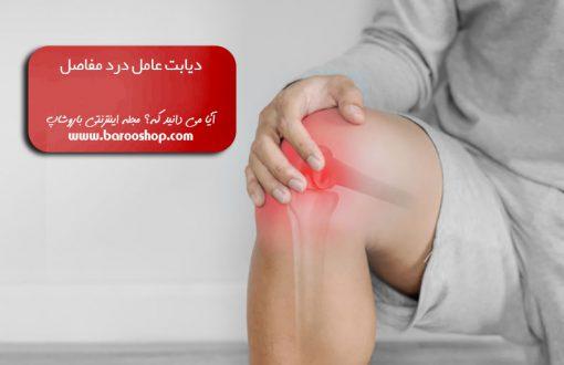 تاثیر دیابت بر مفاصل، درمان خانگی درد پای دیابتی، درمان درد پا در بیماران دیابتی، علت درد انگشتان پا در بیماران دیابتی، نوروپاتی دیابتی چیست