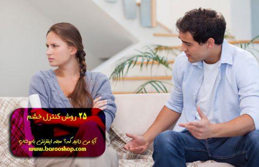 کنترل خشم در اسلام،مقاله کنترل خشم،راههای کنترل خشم از دیدگاه روانشناسی،کنترل خشم pdf،داروی کنترل خشم،مدیریت کنترل خشم،مهارت کنترل خشم،کنترل خشم در نوجوانان