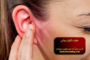 آنتی بیوتیک برای عفونت گوش میانی،عفونت گوش میانی بدون درد،راههای تشخیص عفونت گوش میانی،عفونت گوش میانی در بزرگسالان و سرگیجه،درمان عفونت گوش میانی تبریزیان،درمان قطعی عفونت گوش میانی،قطره برای عفونت گوش میانی،عفونت گوش میانی نی نی سایت