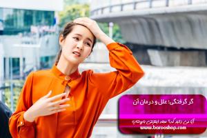 برای گرگرفتگی چه بخوریم، درمان گر گرفتگی در طب اسلامی، علت گر گرفتگی بدن مردان چیست، علت گر گرفتگی در زمان پریود، علت گر گرفتگی صورت، علت گر گرفتگی قبل از پریودی، علت گر گرفتگی و پریود نشدن، گرگرفتگی و تیروئید