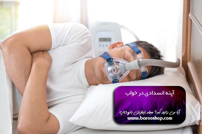 خطرات آپنه خواب،درمان آپنه خواب،متخصص درمان آپنه خواب،درمان آپنه خواب دکتر خیراندیش،آپنه در بیداری،دستگاه درمان آپنه خواب،آپنه خواب در کودکان،کلینیک آپنه خواب