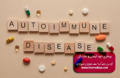 علت بیماری خود ایمنی،آیا بیماری خود ایمنی خطرناک است،درمان بیماری خود ایمنی در طب سنتی،بیماری خود ایمنی در کودکان،بیماری خود ایمنی تیروئید،بیماری خود ایمنی کبد،بیماری خود ایمنی و ریزش مو،راه مقابله با بیماری خود ایمنی
