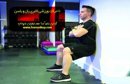 حرکات-ورزشی-لاغری-ران-و-باسن