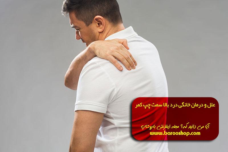 درد پشت سمت چپ بدن،درد پشت جناغ سمت چپ،درد بالای کمر در هنگام خواب،علت درد دنده های پشت سمت راست،درد پشت قفسه سينه سمت چپ،علت درد پشت قلب،علت درد پشت کمر و تنگی نفس،درد وسط پشت بین دو کتف