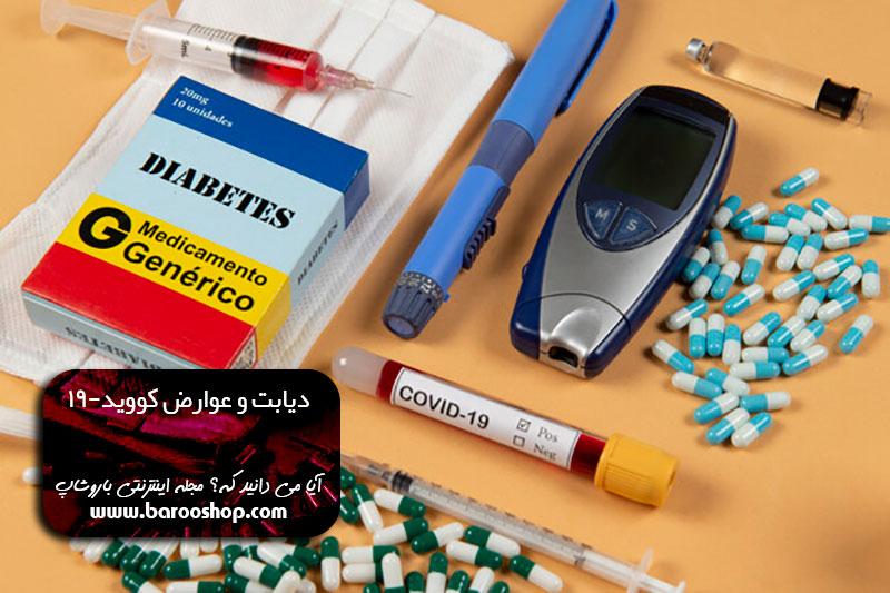 دیابت و کرونا، عوارض کرونا برای دیابتی ها، کرونا و دیابت، کووید-19 و دیابت، هشدار کرونا به دیابتی ها