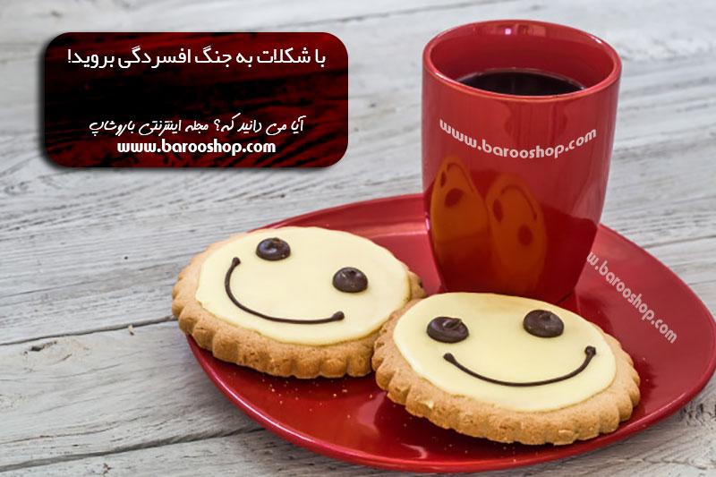 شکلات و افسردگی، شکلات تلخ درمان افسردگی،درمان افسردگی با شکلات تلخ، شکلات تلخ درمان موثر افسردگی، درمان موثر افسردگی با شکلات، قهوه های گانودرما