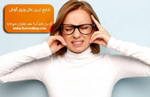 قرص وزوز گوش،قطره وزوز گوش،درمان وزوز گوش در طب سنتی،وزوز گوش و سردرد،وزوز گوش و سرگیجه،درمان شگفت انگیز وزوز گوش،درمان وزوز گوش در شیراز،چربی خون و وزوز گوش