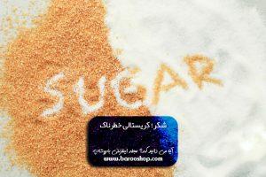 مضرات شکر برای پوست،مضرات شکر سفید در طب اسلامی،مضرات شکر قهوه ای،فواید شکر،شکر ضرر دارد یا قند،مضرات نمک،مضرات شکر سرخ،جایگزین قند و شکر